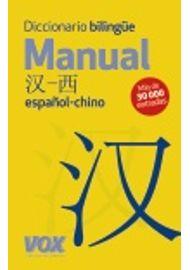 DICCIONARIO MANUAL CHINO